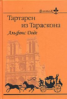 3. Порт-Тараскон