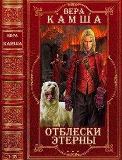 Цикл романов Отблески Этерны. Компиляция. Книги 1-15