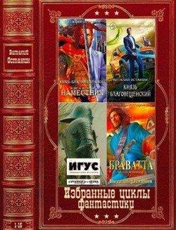 Избранные циклы романов фантастики. Компиляция. Книги 1-15
