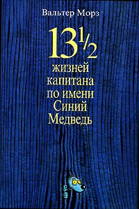 13 1/2 жизней капитана по имени Синий Медведь