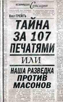 Тайна за 107 печатями, или Наша разведка против масонов