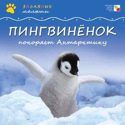Пингвиненок покоряет Антарктиду