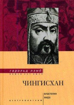 Чингисхан - Властелин мира