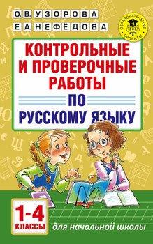 Контрольные и проверочные работы по русскому языку. 1-4 классы.