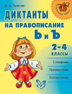 Диктанты на правописание Ь и Ъ. 2-4 классы.