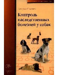 Контроль наследственных болезней у собак