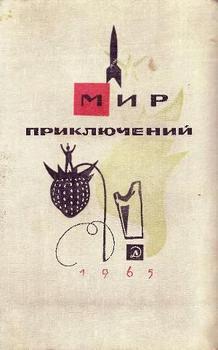 Мир Приключений 1965 №11