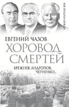 Хоровод смертей. Брежнев, Андропов, Черненко...