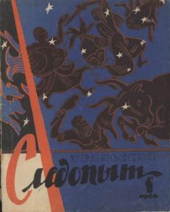 Журнал Уральский следопыт 1966г. №1