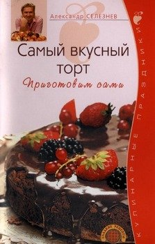 Самый вкусный торт