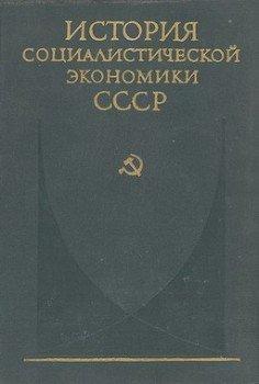 Создание фундамента социалистической экономики в СССР