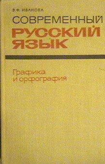 Современный русский язык. Графика и орфография