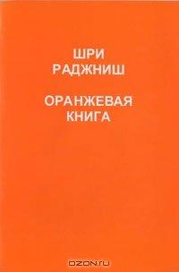 Оранжевая книга -