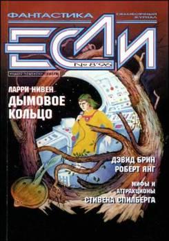 «Если», 1996 № 08