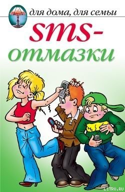 SMS-отмазки