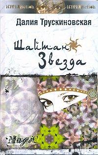 Далия трускиновская, шайтан-звезда (книга первая) – скачать в fb2.