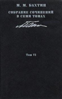 Собрание сочинений в семи томах. Том 6. «Проблемы поэтики Достоевского», 1963. Работы 1960-1970 гг.
