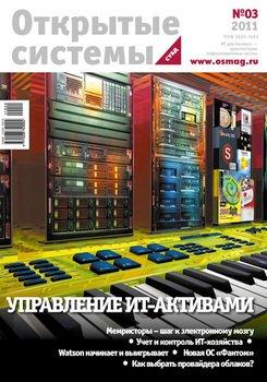 Читать Открытые системы. СУБД №03/2010