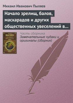 Начало зрелищ, балов, маскарадов и других общественных увеселений в России