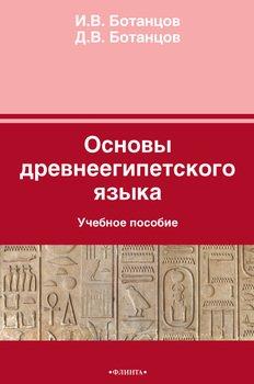 Основы древнеегипетского языка. Учебное пособие