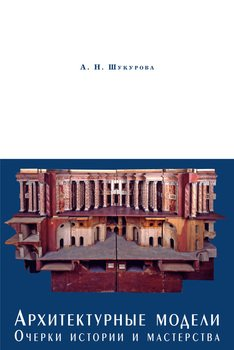 Архитектурные модели. Очерки истории и мастерства
