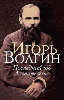 Последний год Достоевского. Исторические записки