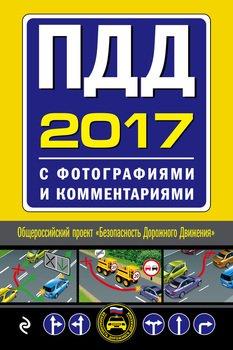 ПДД 2017 с фотографиями и комментариями