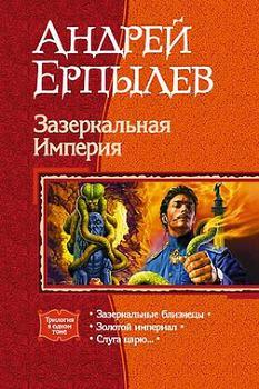 Зазеркальная Империя. Трилогия