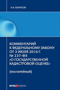 Комментарий к Федеральному Закону от 3 июля 2016 г. № 237-ФЗ «О государственной кадастровой оценке»
