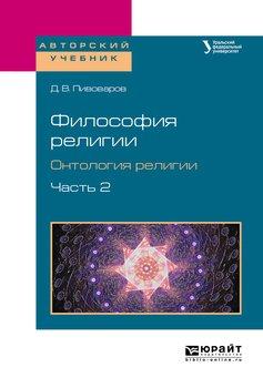 Философия религии. Онтология религии в 2 ч. Часть 2. Учебное пособие для бакалавриата и магистратуры