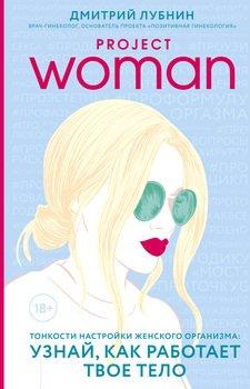 Project woman. Тонкости настройки женского организма: узнай, как работает твое тело