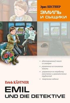 Emil und die detektive / Эмиль и сыщики. Книга для чтения на немецком языке