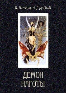 Демон наготы