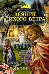 Веяние тихого ветра [A Voice in the Wind]