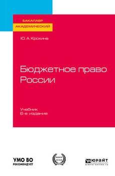 Бюджетное право России 6-е изд., пер. и доп. Учебник для бакалавриата и магистратуры