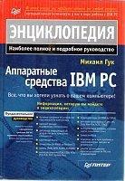 Аппаратные средства IBM PC