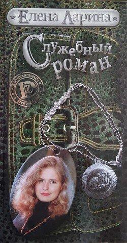 Служебный роман, или История Милы Кулагиной, родившейся под знаком Овена