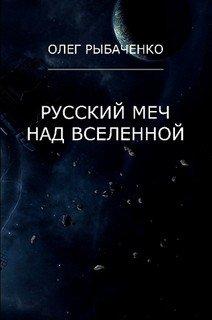 Русский меч над вселенной