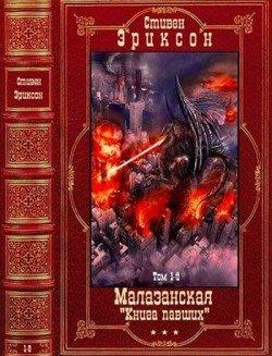 Цикл: Малазанская Книга павших. Компиляция. Книги 1-8