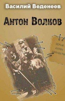 Антон Волков. Книги 1-4 [Компиляция]